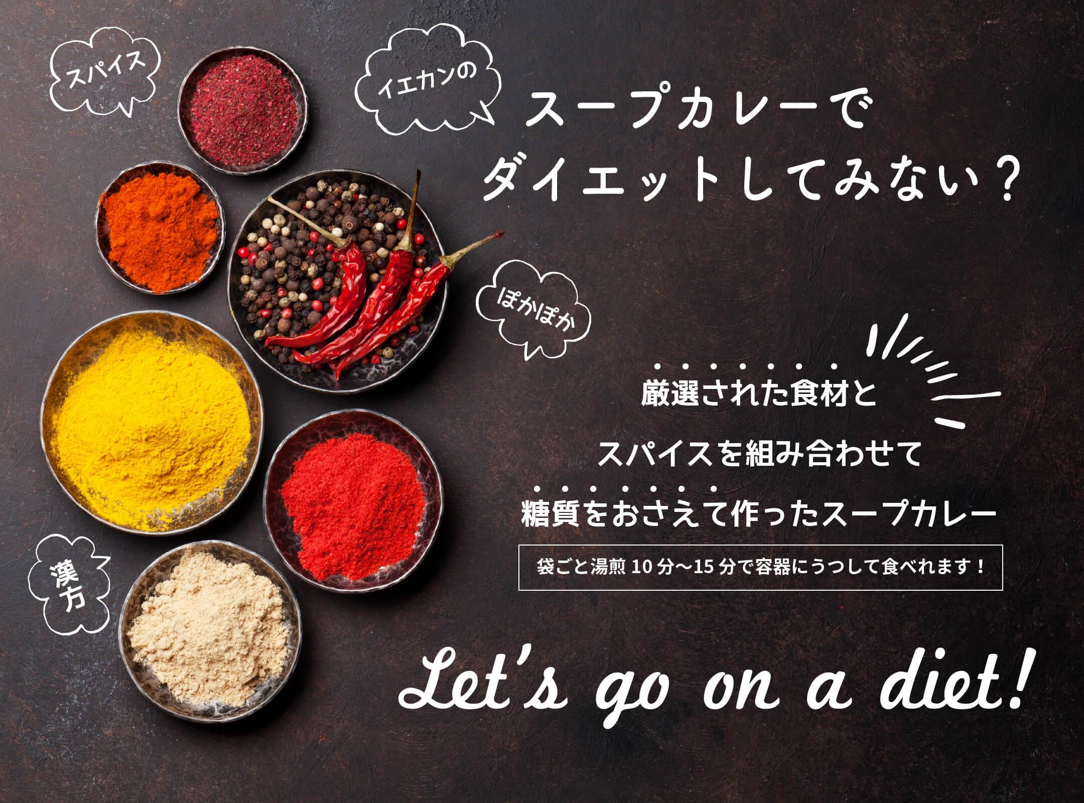 スープカレーでダイエットしてみない? 厳選された食材とスパイスを組み合わせて糖質をおさえて作ったスープカレー